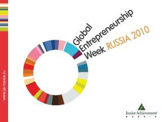 Всемирная неделя предпринимательства 15-21 ноября 2010г.