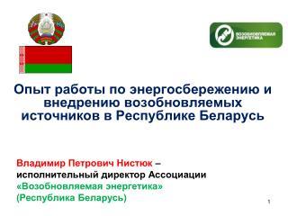 Опыт работы по энергосбережению и внедрению возобновляемых источников в Республике Беларусь