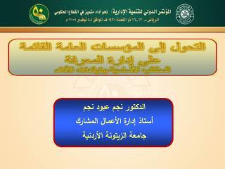 الدكتور نجم عبود نجم أستاذ إدارة الأعمال المشارك جامعة الزيتونة الأردنية