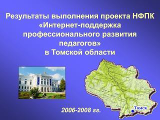 2006-2008 гг.