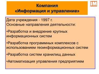 Компания «Информация и управление»