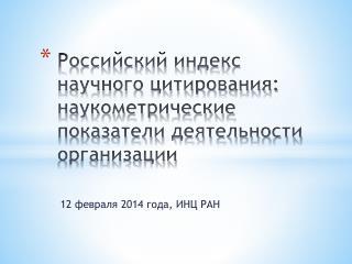 Российский индекс научного цитирования: наукометрические показатели деятельности организации