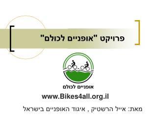 """פרויקט """"אופניים לכולם"""""""