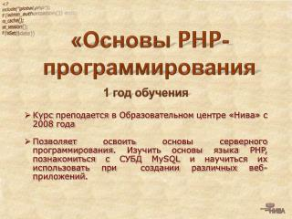 «Основы  PHP -программирования