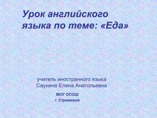 учитель иностранного языка Саунина Елена Анатольевна