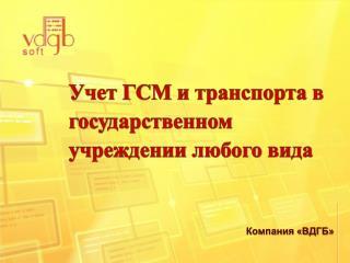 Компания «ВДГБ»