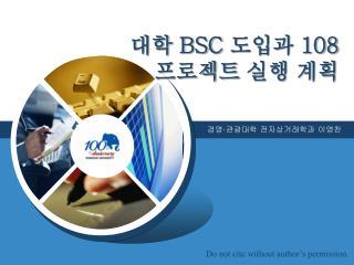 BSC  108