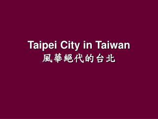 Taipei City in Taiwan 風華絕代的台北