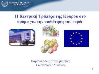 Η Κεντρική Τράπεζα της Κύπρου στο δρόμο για την υιοθέτηση του ευρώ