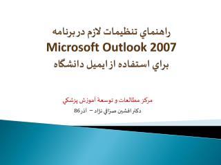 راهنماي تنظيمات لازم در برنامه  Microsoft Outlook 2007 براي استفاده از ايميل دانشگاه
