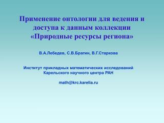 Применение онтологии для ведения и доступа к данным коллекции  «Природные ресурсы региона»