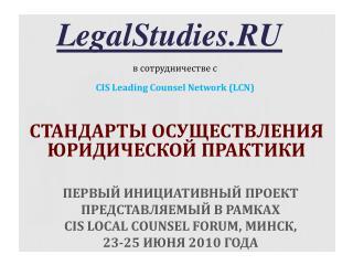 Стандарты осуществления юридической практики