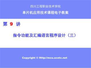 指令功能及汇编语言程序设计(三)