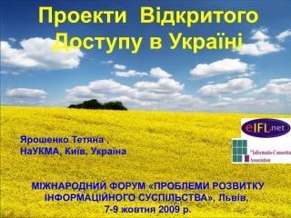 Проекти  Відкритого  Доступу в Україні