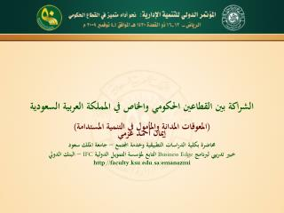الشراكة بين القطاعين الحكومي والخاص في المملكة العربية السعودية