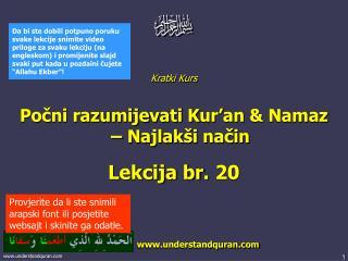 Kratki Kurs Počni razumijevati K ur'an  &  Namaz  –  Najlakši način Le kcija br . 20