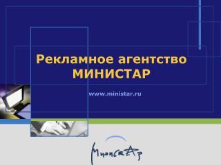 Рекламное агентство МИНИСТАР
