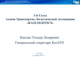 1-й Съезд  членов  Транспортно-Логистической  Ассоциации « KAZLOGISTICS »