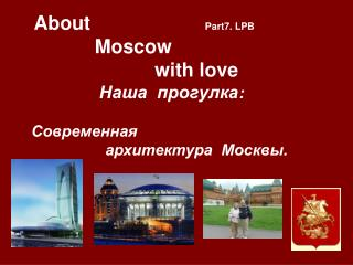 About                      Part7. LPB               Moscow                           with love