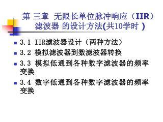 第 三章  无限长单位脉冲响应( IIR )滤波器 的设计方法 ( 共 10 学时 )