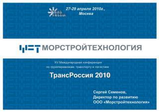 ТрансРоссия  2010