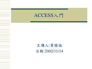 ACCESS 入門
