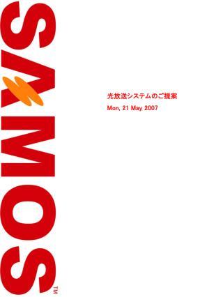 光放送システムのご提案 Mon, 21 May 2007