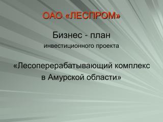 ОАО «ЛЕСПРОМ»