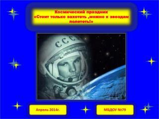 Космический праздник  «Стоит только захотеть ,можно к звездам полететь!»