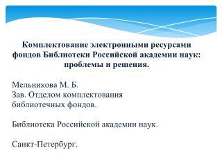 Информационно-библиотечные подразделения БАН при НИУ СПб НЦ РАН