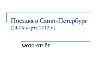 Поездка в Санкт-Петербург (24-26 марта 2012 г.)
