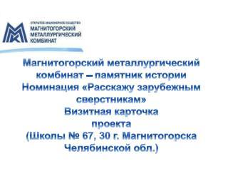 Магнитогорский металлургический комбинат – памятник истории