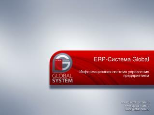 global-system.ru global-eam.ru global-hrm.ru