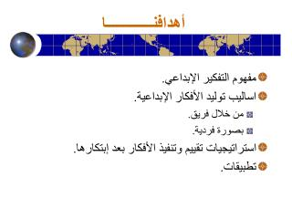 أهدافن ـــــــــــــ ا