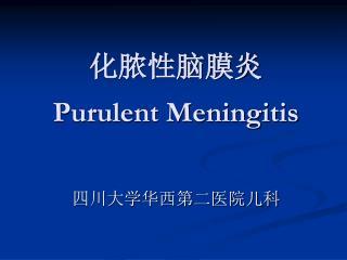 化脓性脑膜炎 Purulent Meningitis