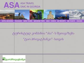 ASA TRAVEL DMC IN GEORGIA