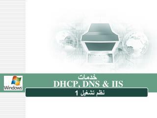 خدمات DHCP, DNS & IIS