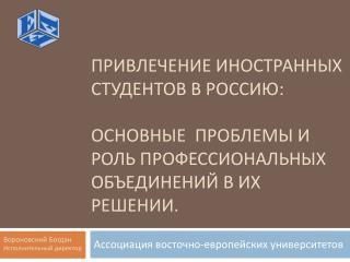 Ассоциация восточно-европейских университетов
