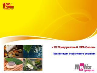 «1С:Предприятие 8.  SPA  Салон» Презентация отраслевого решения