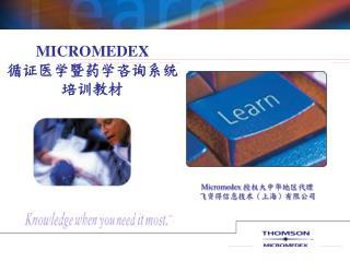 MICROMEDEX 循证医学暨药学咨询系统 培训教材