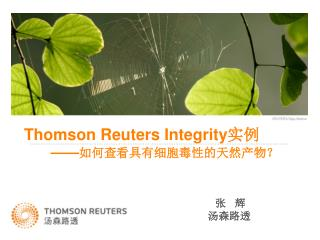 Thomson Reuters Integrity ??  �� ????????????????