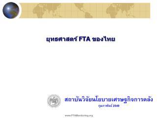 ยุทธศาสตร์  FTA  ของไทย
