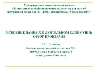 В.Н. Лыкосов Институт вычислительной математики РАН, 119991, Москва, ГСП-1, ул. Губкина , 8