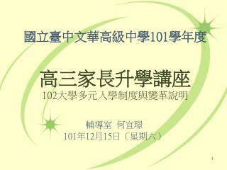 國立臺中文華高級中學 101 學年度 高三家長升學講座 102 大學多元入學制度與變革說明
