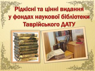 Рідкісні та цінні видання  у фондах наукової бібліотеки Таврійського ДАТУ