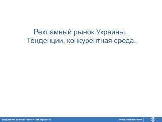 Рекламный рынок Украины.  Тенденции, конкурентная среда.