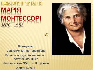 Педагог ічні  читання Мар ія Монтессорі 1870 - 1952
