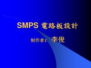 SMPS  電路板設計