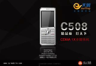 CDMA 1X 多媒体机