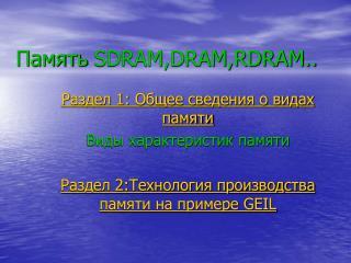 Память  SDRAM,DRAM,RDRAM..